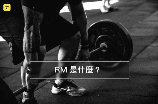 健身 RM