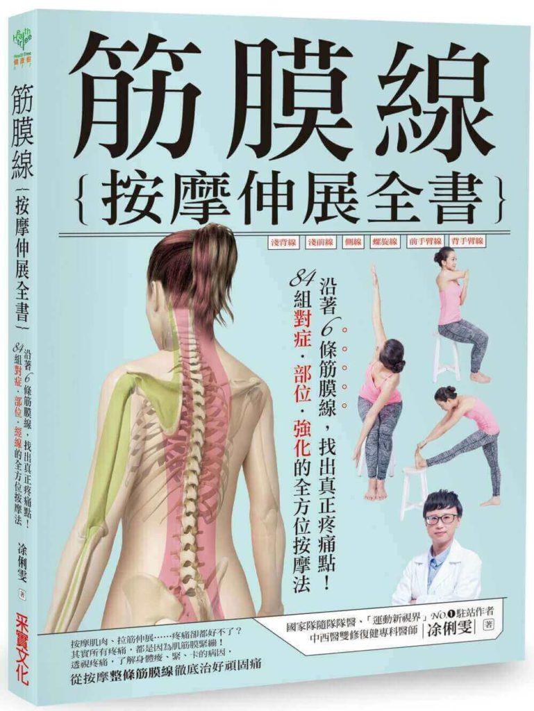 健身書籍 筋膜線 按摩伸展全書