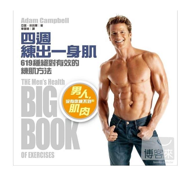 健身書籍 四週練出一身肌
