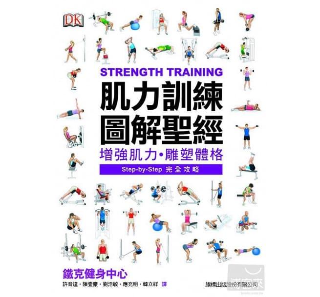 健身書籍 肌力訓練圖解聖經
