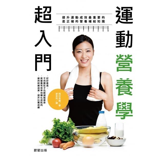 健身書籍 運動營養學超入門