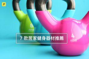 居家健身器材