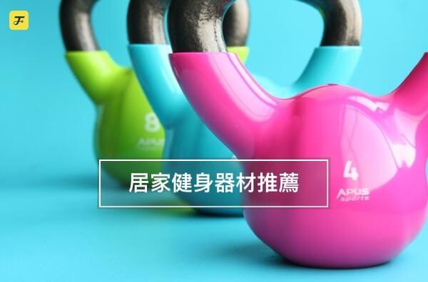 居家健身器材推薦