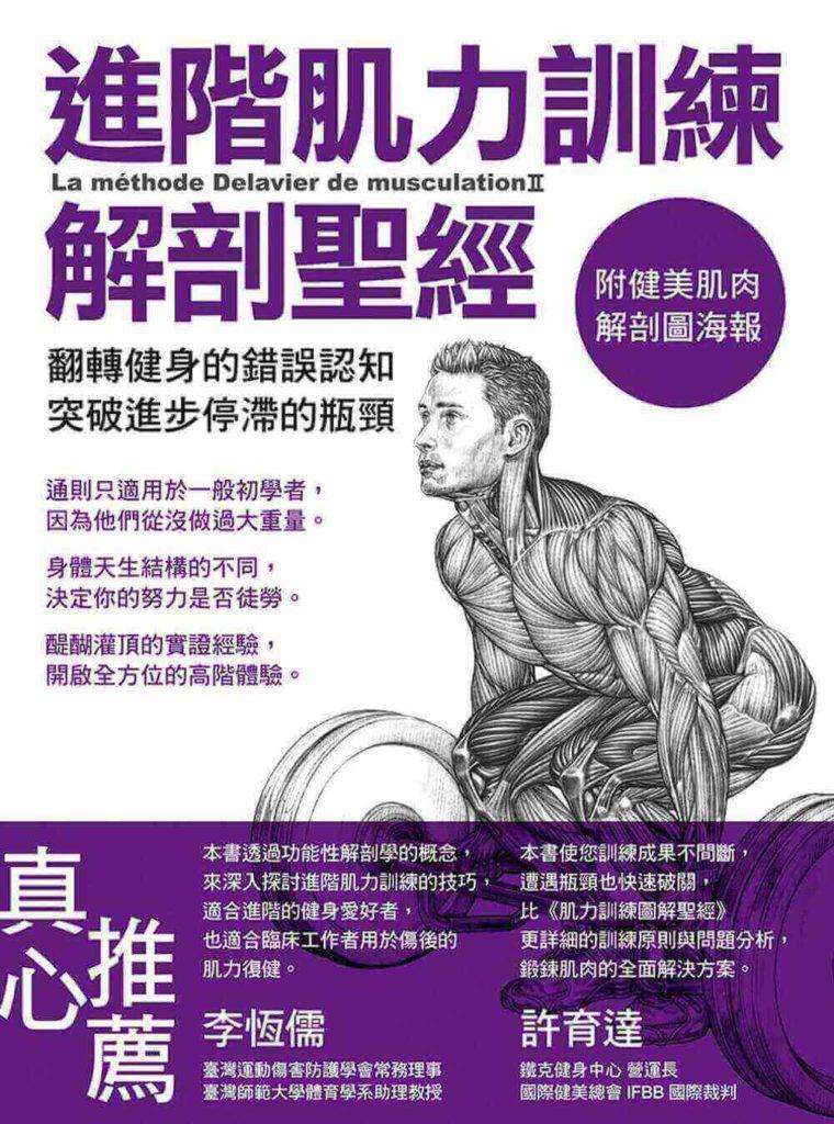 推薦書籍 進階肌力訓練解剖聖經