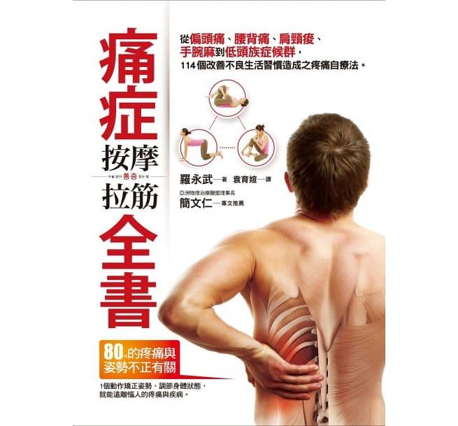 健身書籍 痛症按摩拉筋全書