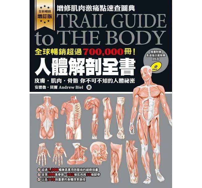 健身書籍 人體解剖全書