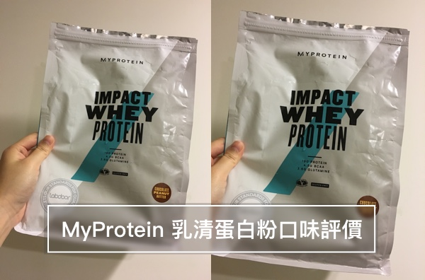 myprotein 口味