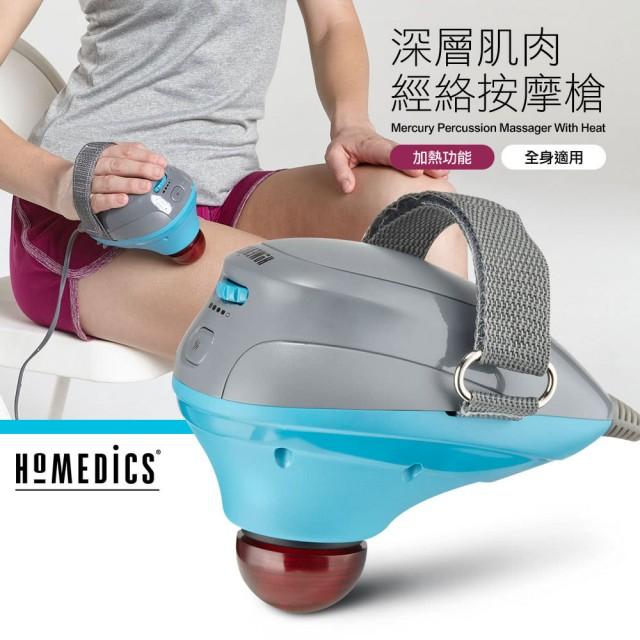 筋膜按摩槍推薦 HOMEDICS 家醫 深層肌肉經絡按摩槍(SR-PRCM)