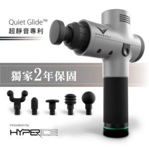 【Hyperice】Hypervolt 震動按摩槍