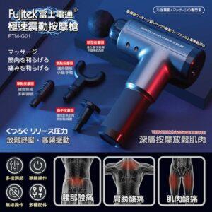 【Fujitek 富士電通】極速震動按摩槍 FTM-G01