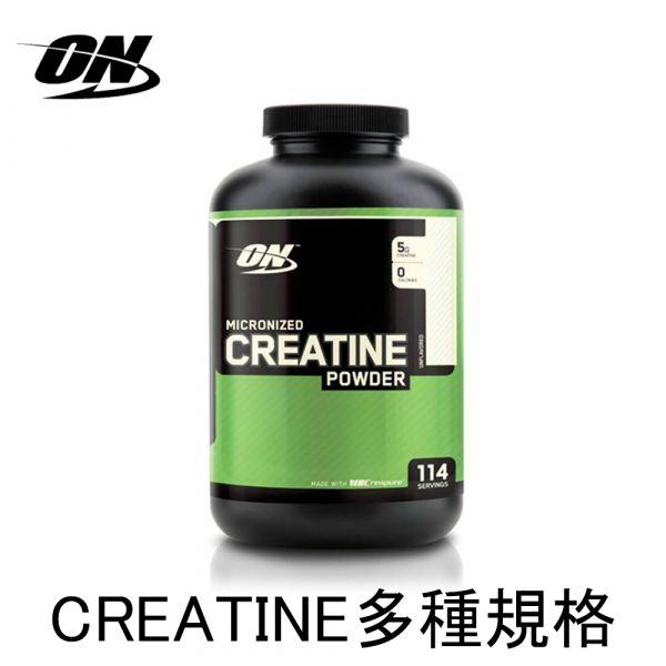 【美國 ON】Creatine 肌酸