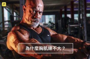 胸肌練不大