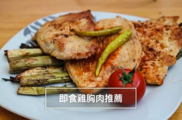 即食雞胸肉推薦