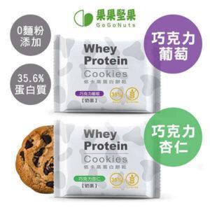 高蛋白零食推薦【果果堅果】手工蛋白餅乾