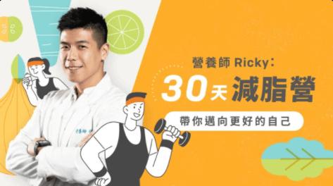 線上課程:營養師 Ricky:三十天減脂營 帶你邁向更好的自己