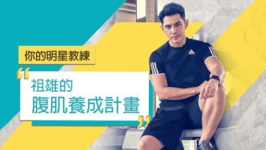 線上課程:你的明星教練-祖雄的腹肌養成計畫