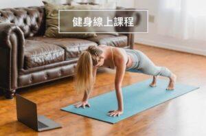 健身線上課程