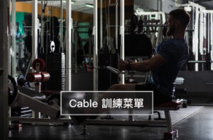 cable 訓練菜單